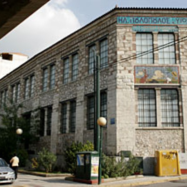Thumbnail for Melina Mercuri Museum and Cultural Centre